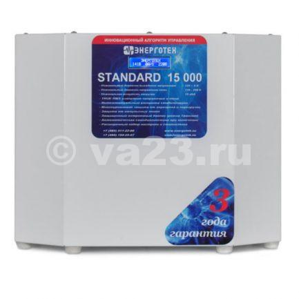 Энерготех STANDARD 15000
